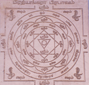 Yantra - Destory all Negativity